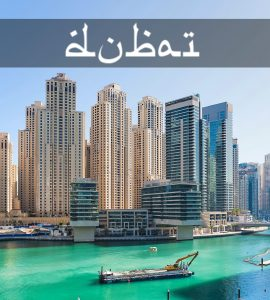Plan a Dubai Itinerary 5 Days from India