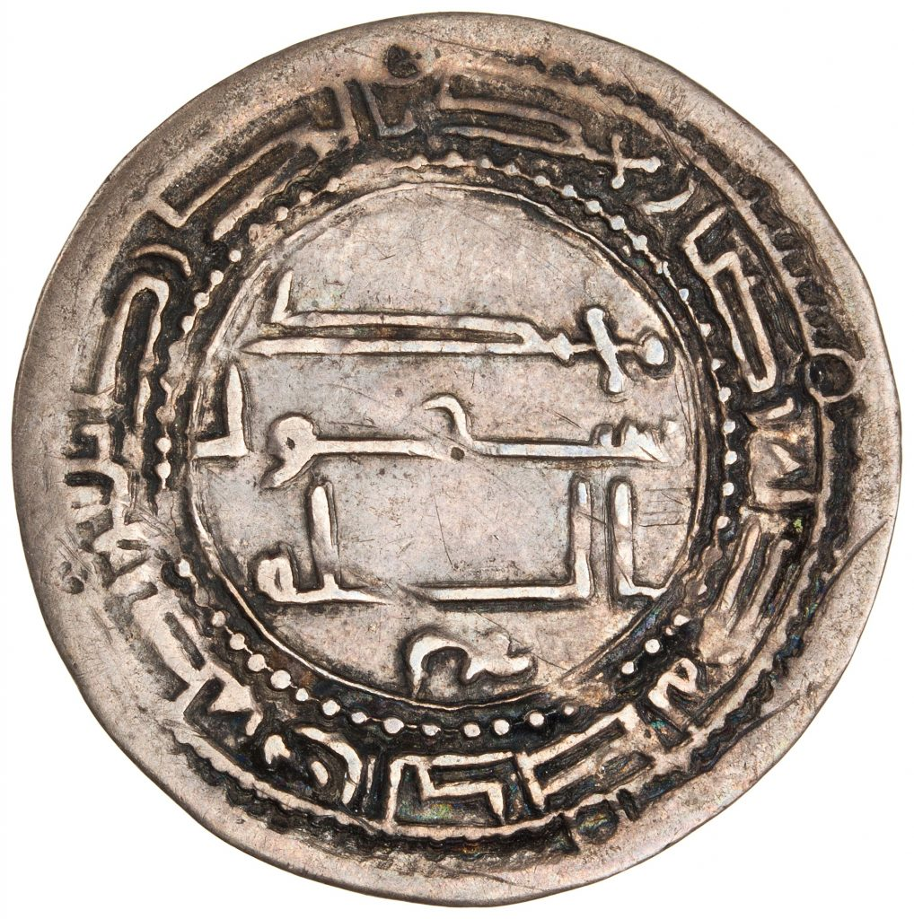 A picture of one of the dirhams and its symbols